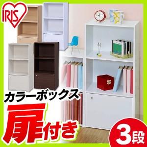 カラーボックス 扉付き 3段 1ドアタイプ  [CX-31D 全4色(縦置き) アイリスオーヤマ] 収納ボックス 本棚