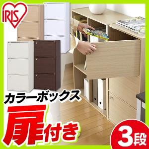 カラーボックス 扉付き 3段 3ドアタイプ [CX-33D 全4色 アイリスオーヤマ ]収納ボックス 本棚