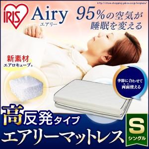 エアリーマットレス シングル 寝具 敷き布団 マットレス 厚さ5cm MARS-S アイリスオーヤマ 送料無料 1