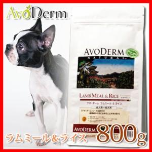 アボダーム ラムミール&ライス 800g 成犬 ドッグフード ドライフード 犬 イヌ ペットフード フード 犬餌 プラザセレクト