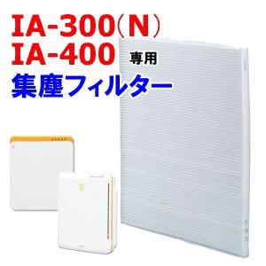 集塵フィルター IA-300SF(1枚入り) ≪空気清浄機 IA-300・IA-300N・IA-400専用≫