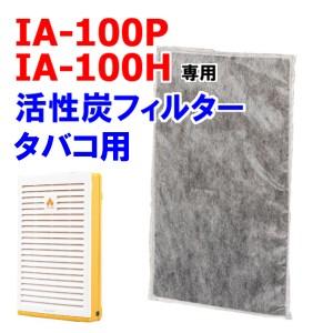 (数量限定アウトレット)活性炭フィルター(タバコ用)IA-100TF/1枚入り≪空気清浄機IA-100P・100H用≫