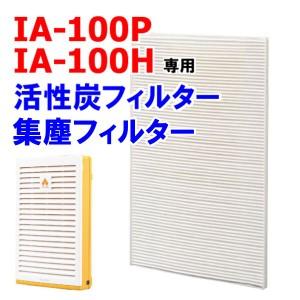 (数量限定アウトレット)活性炭フィルター(集塵フィルター)IA-100SF/1枚入り≪空気清浄機IA-100P・100H用≫