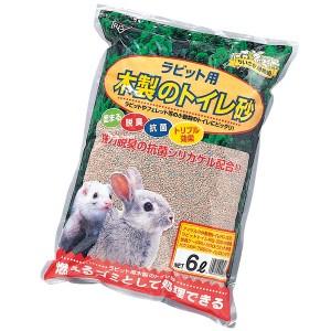 ラビット用木製のトイレ砂  6L[小動物・うさぎ・ウサギ・] アイリスオーヤマ 送料無料