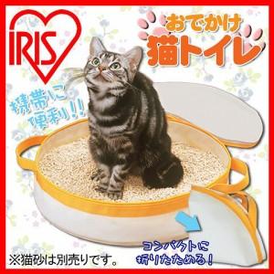猫 ねこ トイレ [お出かけ猫トイレ OCT-390 アイリスオーヤマ 猫砂別売り]