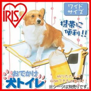 ペット トイレ 犬[ワイドサイズシーツに適合 おでかけ犬トイレ ODT-W ドライブ]アイリスオーヤマ