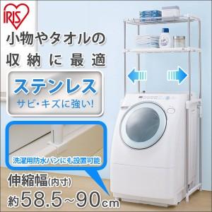 ランドリーラック おしゃれ 洗濯機 収納 ハンガーバー付 幅66.5〜95cm HLR-181P アイリスオーヤマ 送料無料