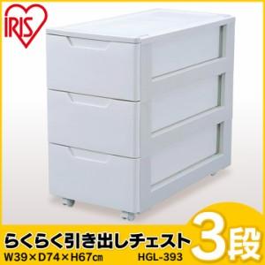 チェスト 収納用品 衣類収納 [ロングチェスト3段(キャスター付き) HGL-393 アイリスオーヤマ 衣類収納] 送料無料