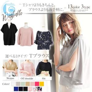 お手軽なのにTシャツよりもきちんと★選べるデザイン♪Tブラウストップス[C2662]【入荷済】
