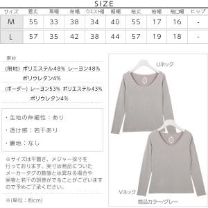 [&HEAT]寒い冬も快適に。+4.2℃![M/L]選べるUorVネック☆発熱ロングTシャツ/レディース/あったかインナー[H0500]【入荷済】