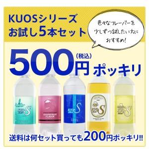 炭酸水 KUOS-クオス お試しセット クオスフレーバー 500ml×5本 フレーバー シリーズ