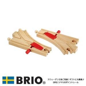 【送料無料】 ツマミ付切替ポイント 33344 【おもちゃ】【知育玩具】【木製玩具】【木製レール】【BRIO】【ブリオレールシリーズ】