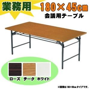 【送料無料】 会議テーブル45 【折りたたみ式】