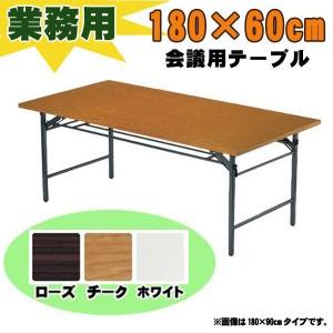 【送料無料】 会議テーブル60 【折りたたみ式】