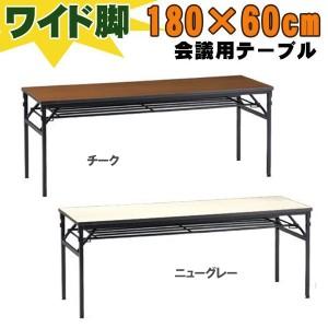 【送料無料】 ワイド脚会議テーブル60