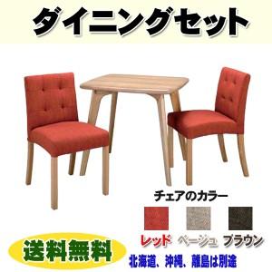 【送料無料】 ダイニングテーブル3点セット
