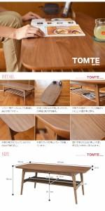 【送料無料】TOMTE コーヒー T105[A0213370]