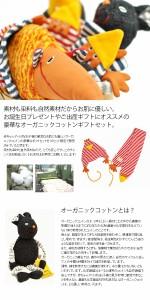 【送料無料】 オーガニックコットンベビーギフトセット(2015年モデル)【知育玩具】【ギフトセット】【ぬいぐるみ】[a99203845]