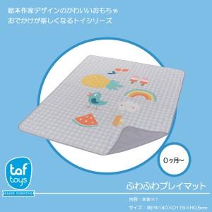 【送料無料】 ふわふわプレイマット ねんね 知育玩具 教育玩具 布のおもちゃ