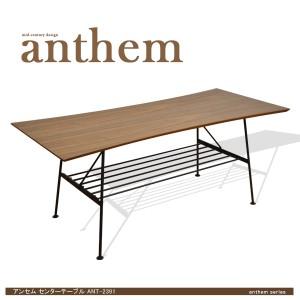 【送料無料】 アンセム センターテーブル ANT-2391 【ローテーブル】【ダイニングテーブル】【棚付きテーブル】【リビング机】