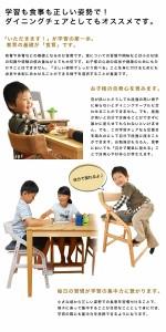 【送料無料】 頭の良い子を目指す椅子 学習チェア 木製 子供チェア 学習イス