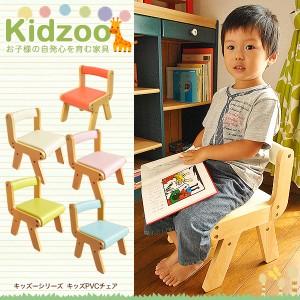 【送料無料】 Kidzoo(キッズーシリーズ) PVCチェア肘なし キッズチェア 木製 ローチェア 子供椅子 ロー ネイキッズ nakids