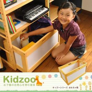 【送料無料】Kidzoo(キッズーシリーズ)おもちゃ箱 玩具箱 おもちゃ箱 キャスター付き おしゃれ 収納 ネイキッズ nakids