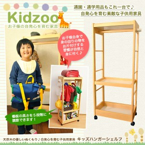 【送料無料】 Kidzoo(キッズーシリーズ)ハンガーシェルフ 自発心を促す キッズハンガーラック 木製 収納 子ども ネイキッズ