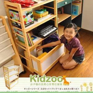 【送料無料】  na Kids キッズラック2点セット【KDH-1544】