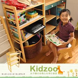 【送料無料】 Kidzoo(キッズーシリーズ)ラック キッズラック 木製 本棚 小物収納 子供用家具 ネイキッズ nakids