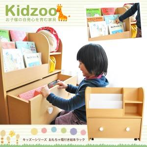 【送料無料】 Kidzoo(キッズーシリーズ)おもちゃ箱付き絵本ラック 絵本収納 ディスプレイラック おもちゃ箱 ネイキッズ nakids