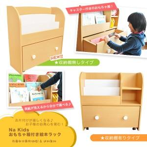 【送料無料】 Na Kids おもちゃ箱付き絵本ラック KDR-2140 KDR-2695 【子供家具】[c1412768]