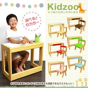 【送料無料】 Kidzoo(キッズーシリーズ)スタディーセット 自発心を促す スタディセット キッズテーブルセット ネイキッズ