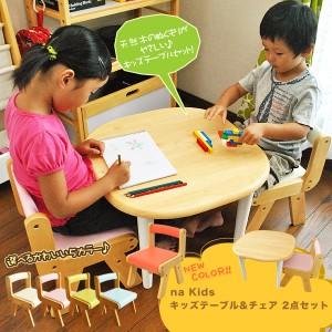 【送料無料】Na Kids キッズテーブル3点セット