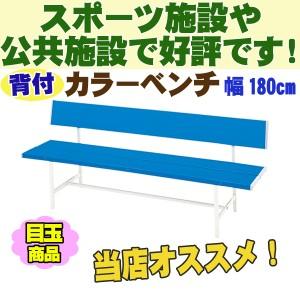 【送料無料】☆B-3(1800) カラーベンチ(ブルー) 『SG』