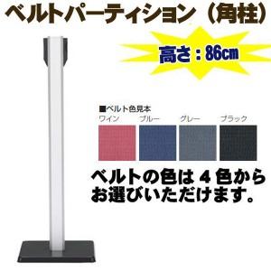 【送料無料】 ベルトパーティション(角柱タイプ)