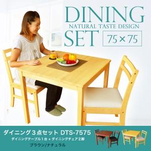 【送料無料】 ダイニング3点セット S-DTS-7575 【テーブルセット】【ダイニングセット】【テーブル&チェアセット】【お買い得セット】
