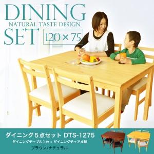 【送料無料】 ダイニング5点セット K-DTS-1275 【テーブルセット】【ダイニングセット】【テーブル&チェアセット】【お買い得セット】