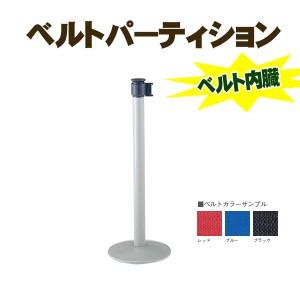 【送料無料】ベルトパーティション(ベルト内蔵タイプ)