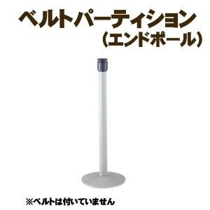 【送料無料】ベルトパーティション(エンドポール)