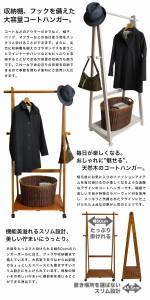 【送料無料】木製コートハンガー WH-830 【収納家具】【衣類収納】