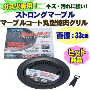 ふっ素ハード加工丸型焼肉グリル33cm [A1312600]