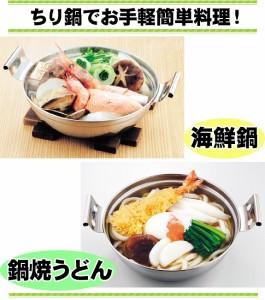 【送料無料】 ステンチリ鍋(レンゲ付) [A1313024]