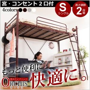 高さ調整可能!宮・コンセント付き ロフトベッド【ORCHIS-オーキス-】【代引不可】【同梱不可】