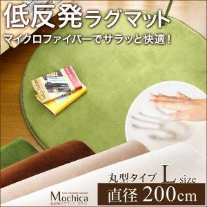 (円形・直径200cm)低反発マイクロファイバーラグマット【Mochica-モチカ-(Lサイズ)】【代引不可】【同梱不可】