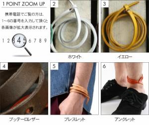 【ブレスレット】本革 ブッテーロ レザー 日本製 ブレスレット メンズ レディース ユニセックス esperanto エスペラント