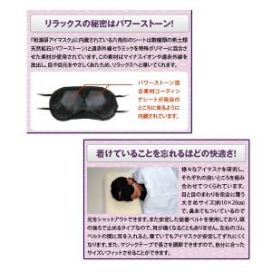 パワーストーンのマイナスイオンと遠赤外線で疲れ目スッキリ 和漢研 アイマスク