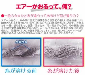 ふわっふわっで抜群の吸水性 エアーかおる ダディボーイ バスタオル 60×120cm