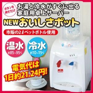 送料無料 2Lペットボトルが使える ニチネン 家庭用卓上ウォーターサーバー NEWおいしさポット HWS-101  02P09Jan16