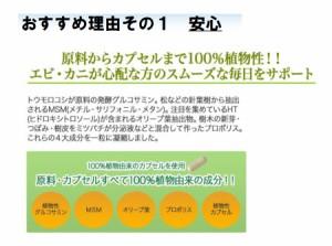 【送料無料】お得な3袋セット 杖いらず 31粒 メール便